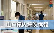 山口県内病院情報のページへ